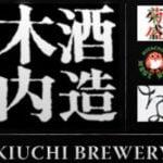 Kiuchi Brauerei